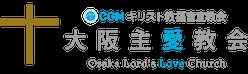 大阪主愛教会   CGM キリスト教福音宣教会